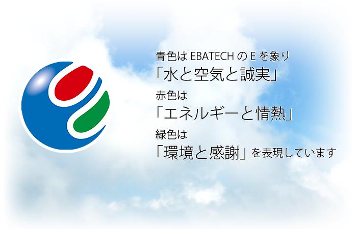 青色はEBATECHのEを象り「水と空気と誠実」赤色は「エネルギーと情熱」緑色は「環境と感謝」を表現しています。